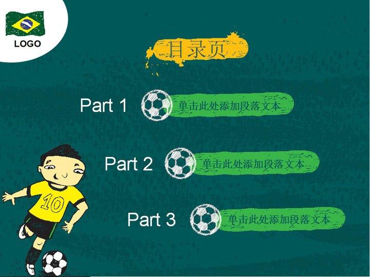 世界杯手绘商务彩色粉笔模板