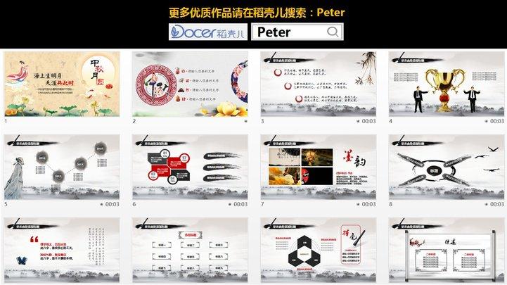 中国风中秋节月亮月饼模板