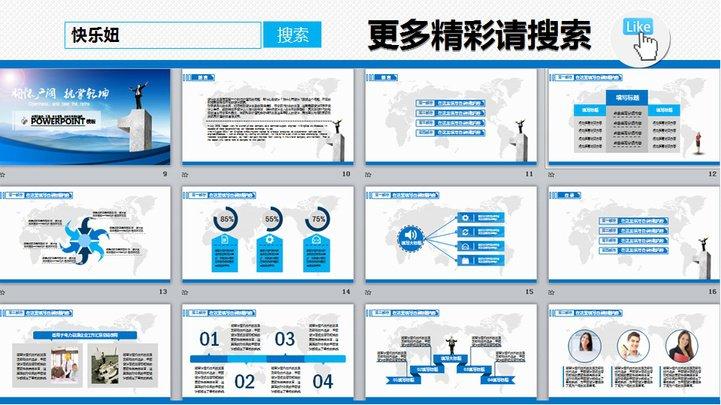 大气企业文化会展类ppt模板模板免费下载