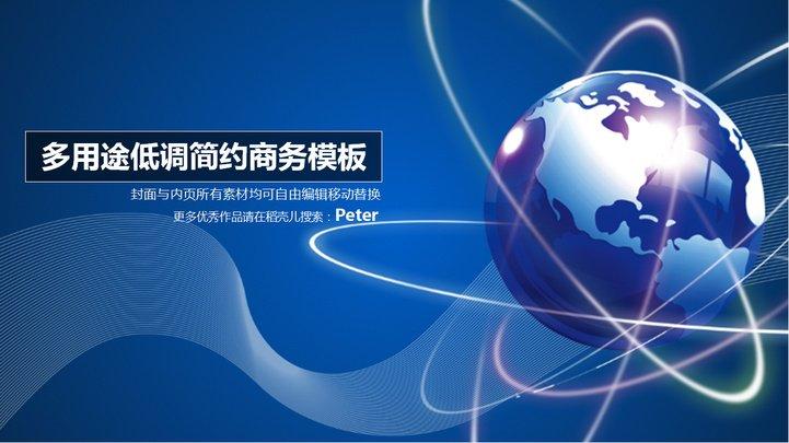 商务蓝色地球科技工作总结
