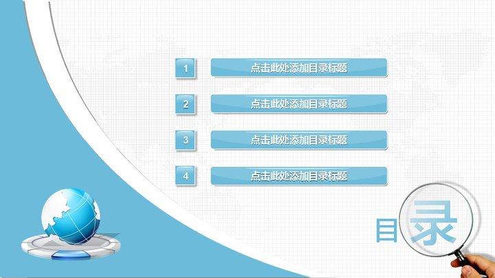 动态电子商务总结报告ppt模板模板免费下载