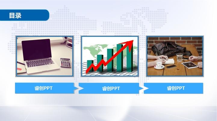 蓝色商务科技地球win8 ppt模板