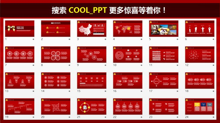 ppt图标素材d小人红色