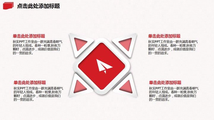红色渐变欧美半立体模板模板免费下载_508069- wps