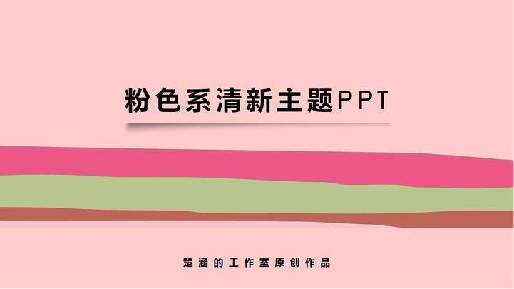 粉色小清新ppt模板模板免费下载