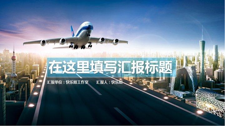 动态商务城市航空ppt模板模板免费下载