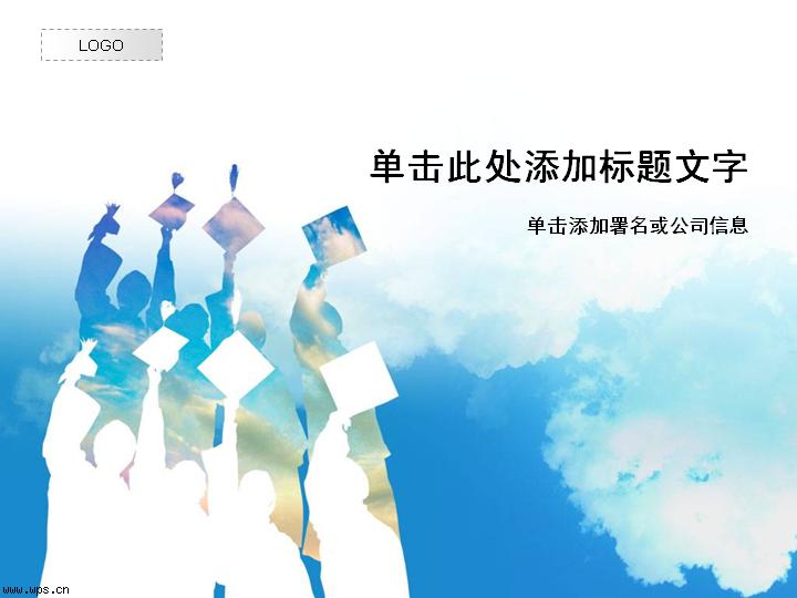 毕业演讲ppt模板模板免费下载_6257- wps在线模板图片