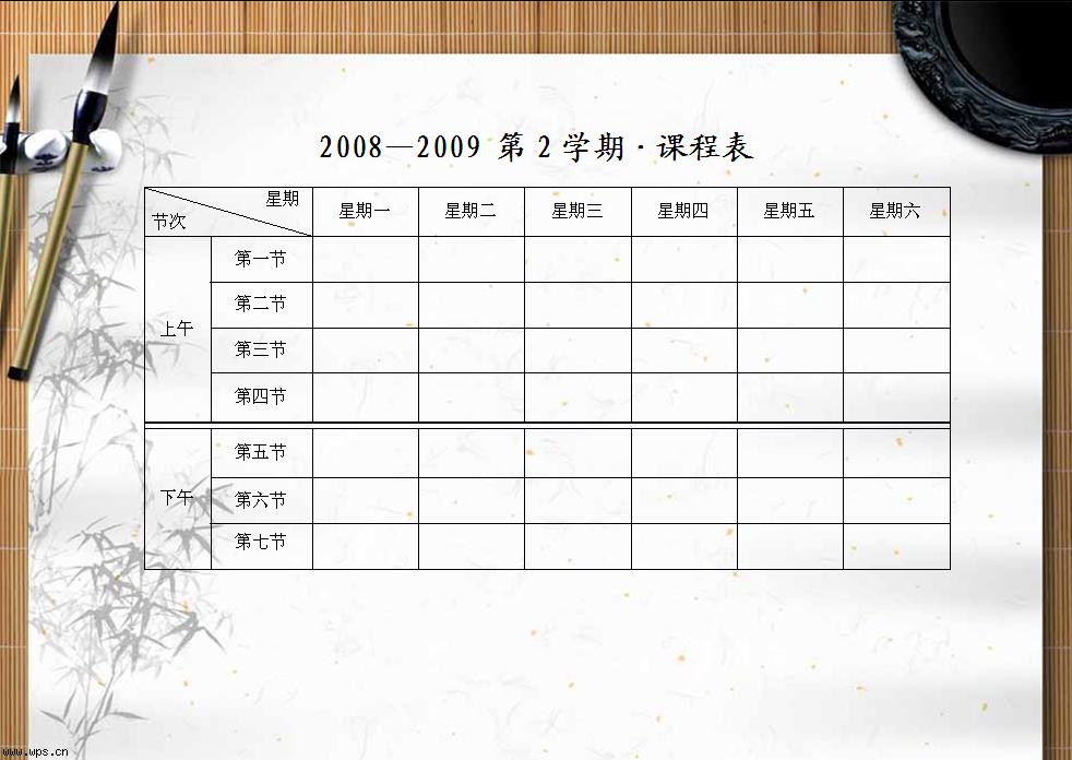 word 背景 图片 additionally 小学生课程表图片 幼儿园大班课程表