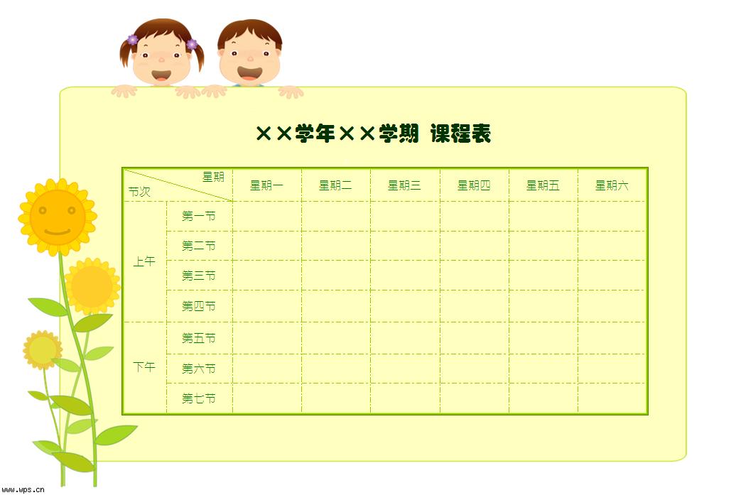 学生课程表(可爱)模板免费下载