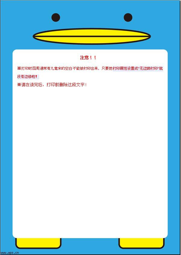 卡通信纸模板免费下载-信纸word背景素材 word信纸背景图片大全 word