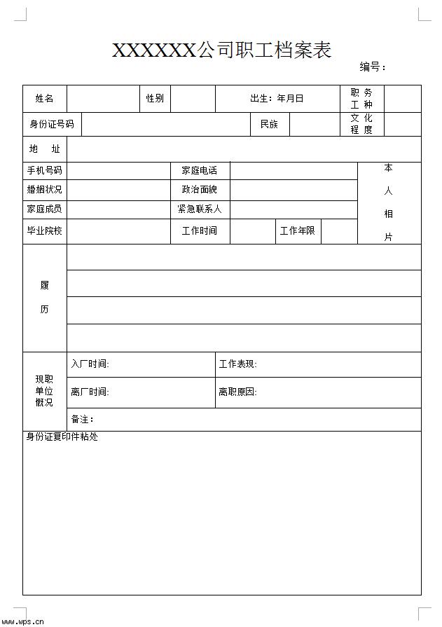 公司职工档案表模板免费下载