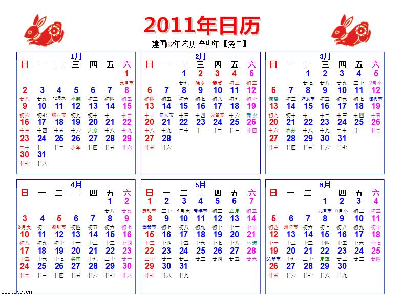 年历月历模板免费下载图片
