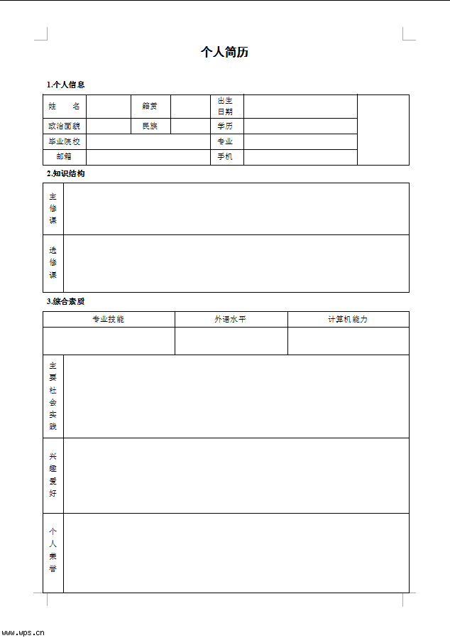 简历表格模板免费下载图片