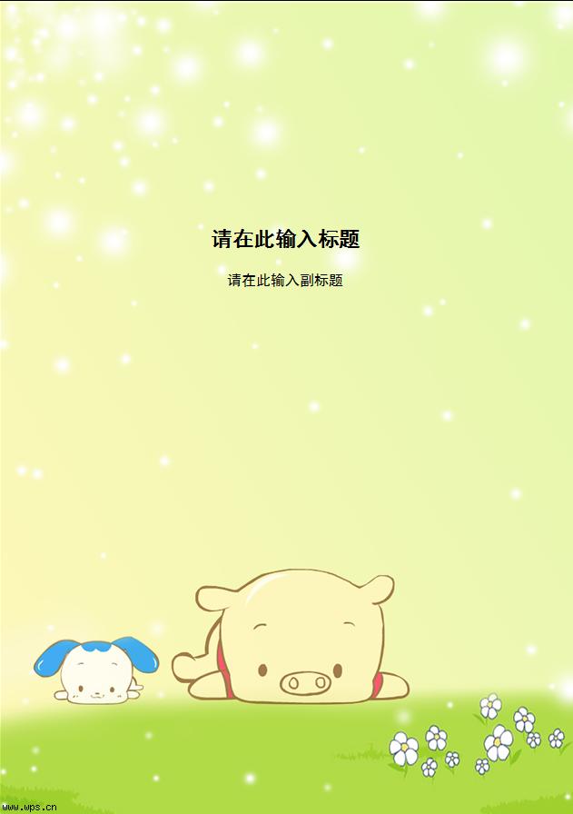 猪猪信纸模板免费下载