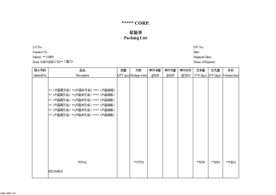 外贸中英文装箱单模板免费下载