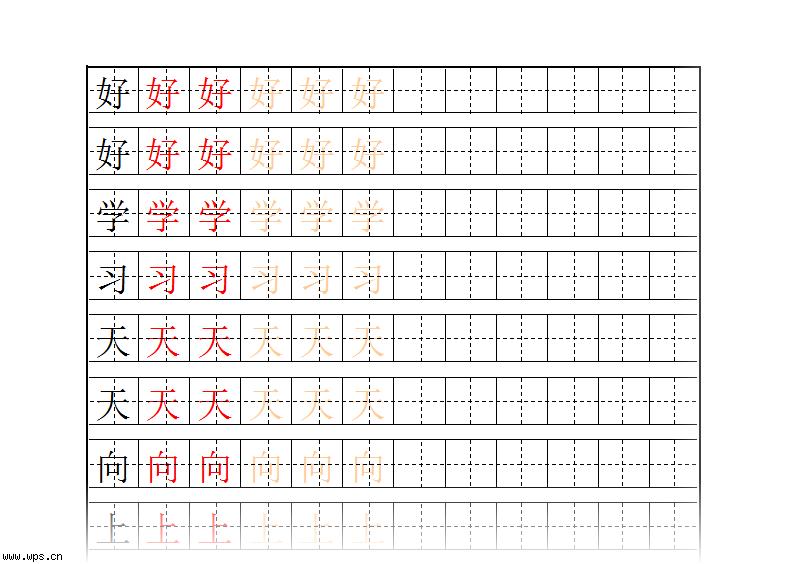 田字格拼音字帖模板模板免费下载