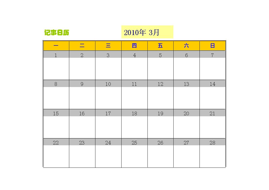 记事日历模板模板免费下载图片