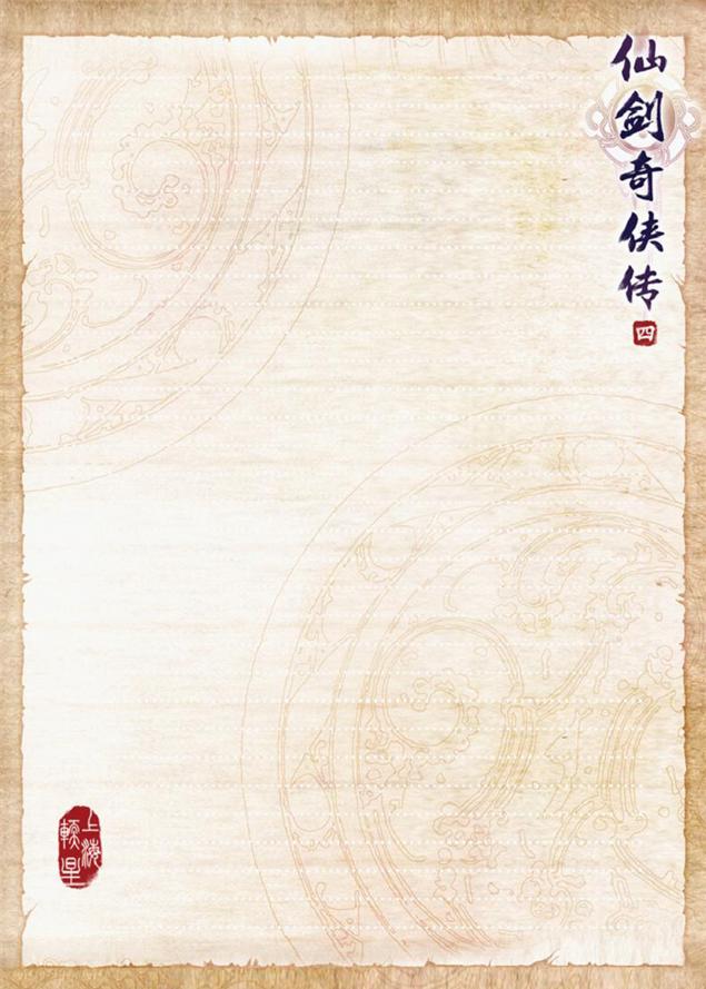仙剑信纸模板免费下载_6870- w