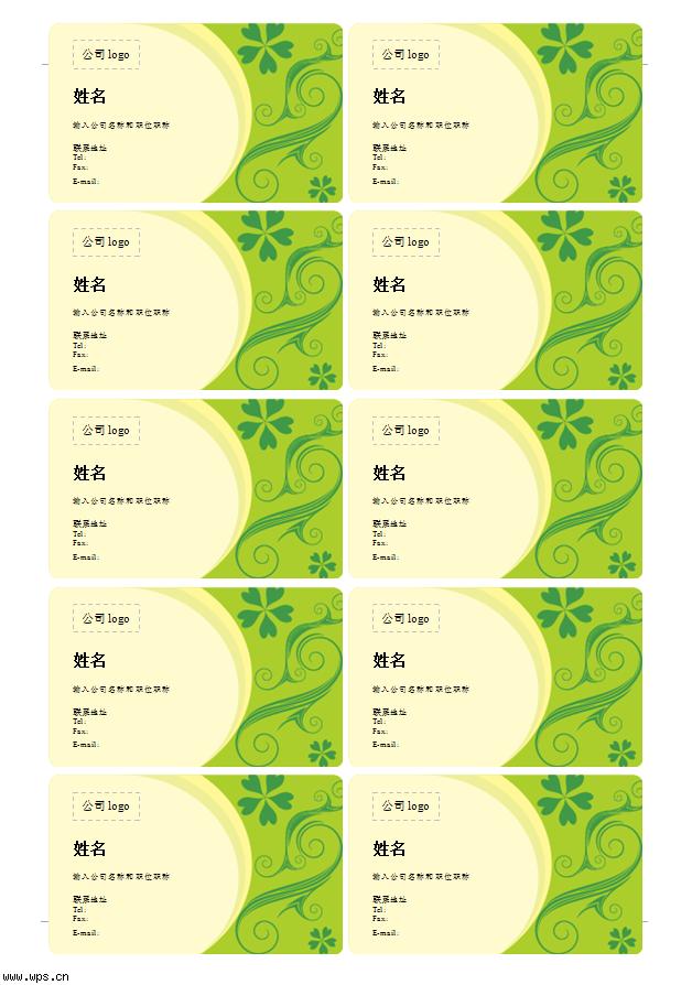 绿纹名片模板免费下载