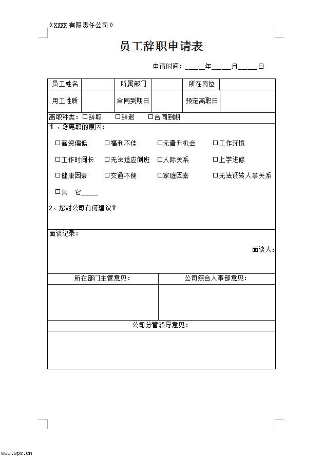 员工辞职申请表模板免费下载