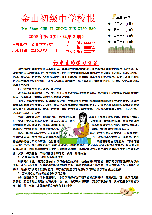 中学校刊小报模板免费下载