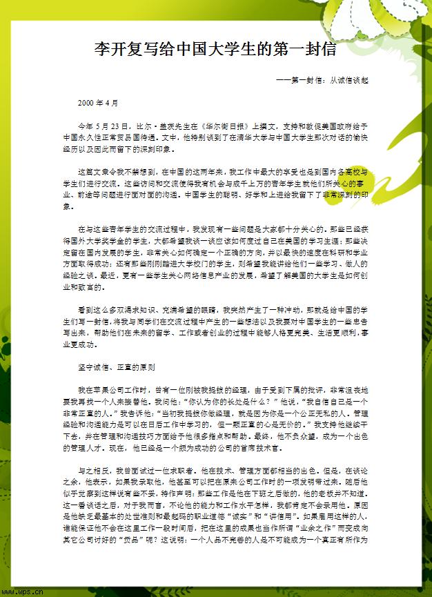 李开复写给中国大学生的一封信模板免费下载