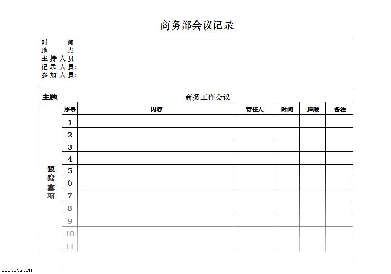 商务会议记录模板免费下载