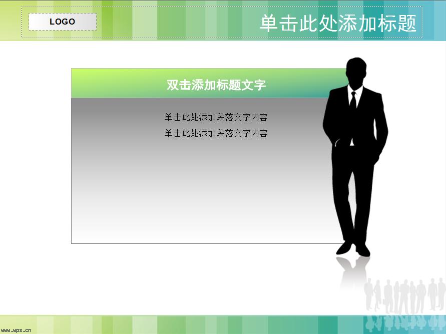 清新商务演讲ppt模板模板免费下载