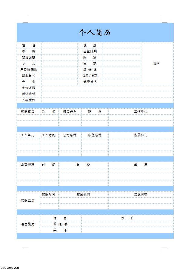 清新表格简历模板免费下载
