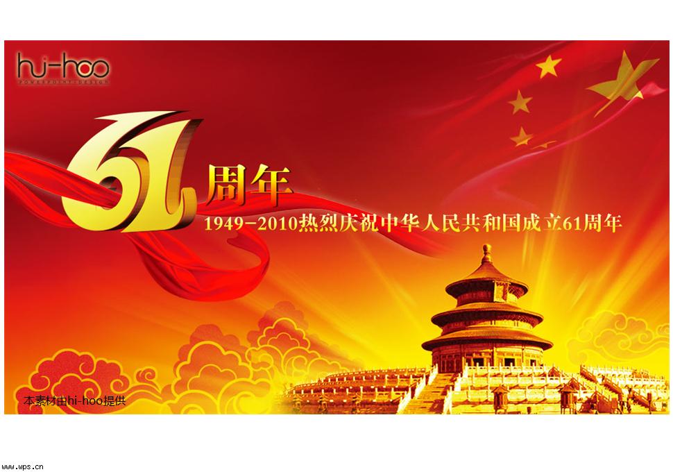 祖国61周年庆ppt模板模板免费下载