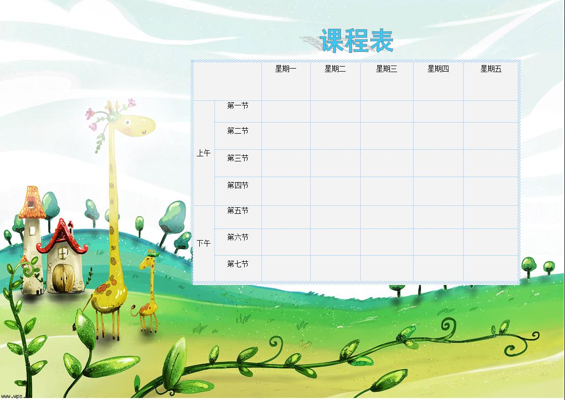 小学课程表_动物乐园 支持格式:word