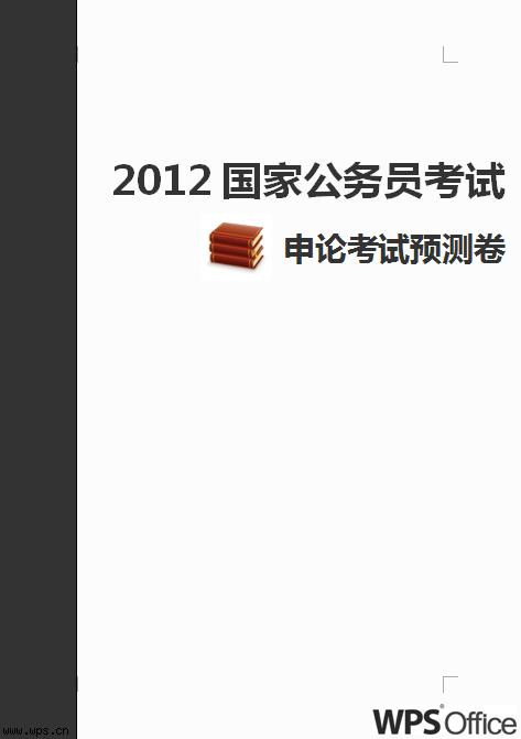 2012年国考申论考试预测卷模板免费下载