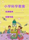 小学教案封面 xysd1004 19,122 254 2011-10-22图片