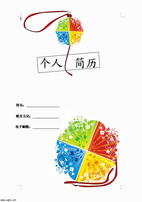 四色个人简历模板免费下载图片