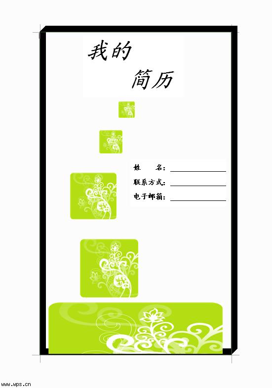 个人简历-green模板免费下载_1 : 中学三年生 数学 : 中学