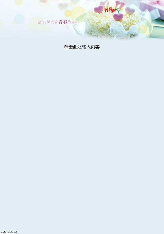 生日信纸模板免费下载_11781- wps在线模板图片