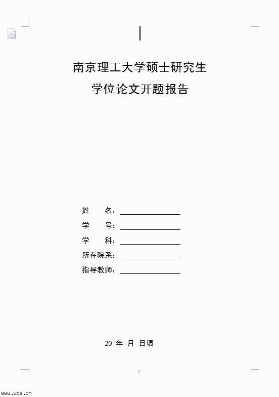 南京理工大学硕士论文开题报告模板免费下载