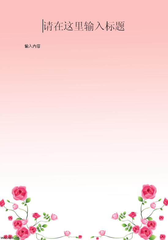 玫瑰花信纸模板免费下载