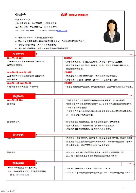 医学硕士求职简历(经验型) 模板免费下载_ 12210图片