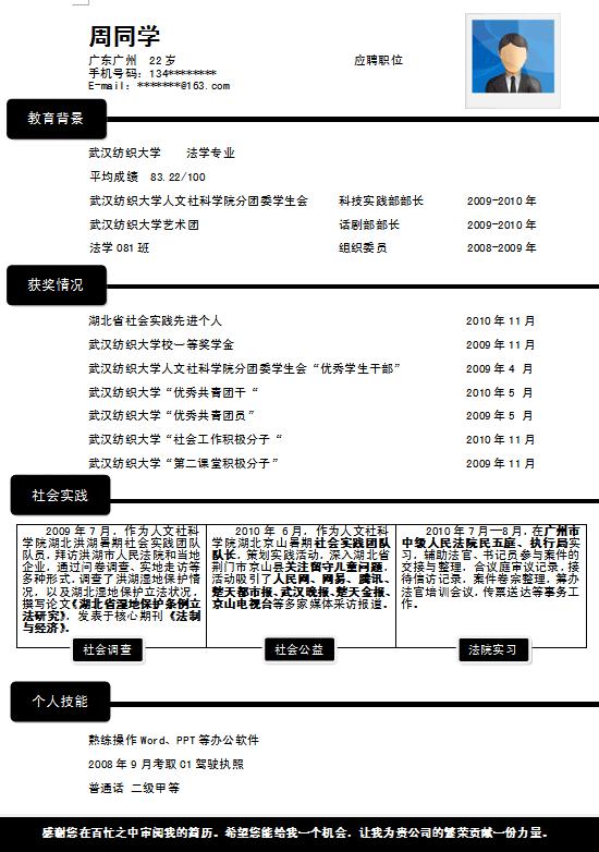 黑白极简简历模板免费下载_12212- wps在线模板图片