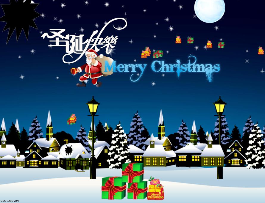 圣诞节音乐贺卡模板免费下载12237- wps在线模板