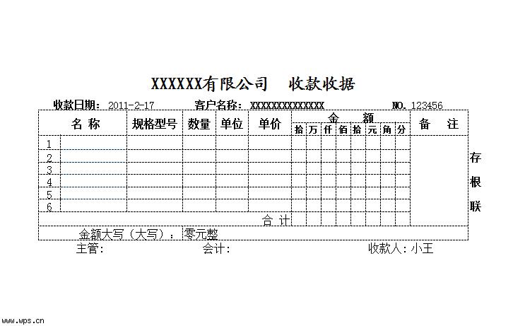 公司收款收据模板免费下载_ 79