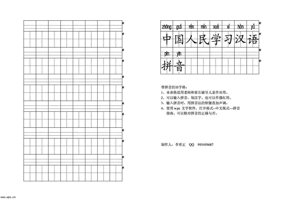 带拼音田字格模板免费下载