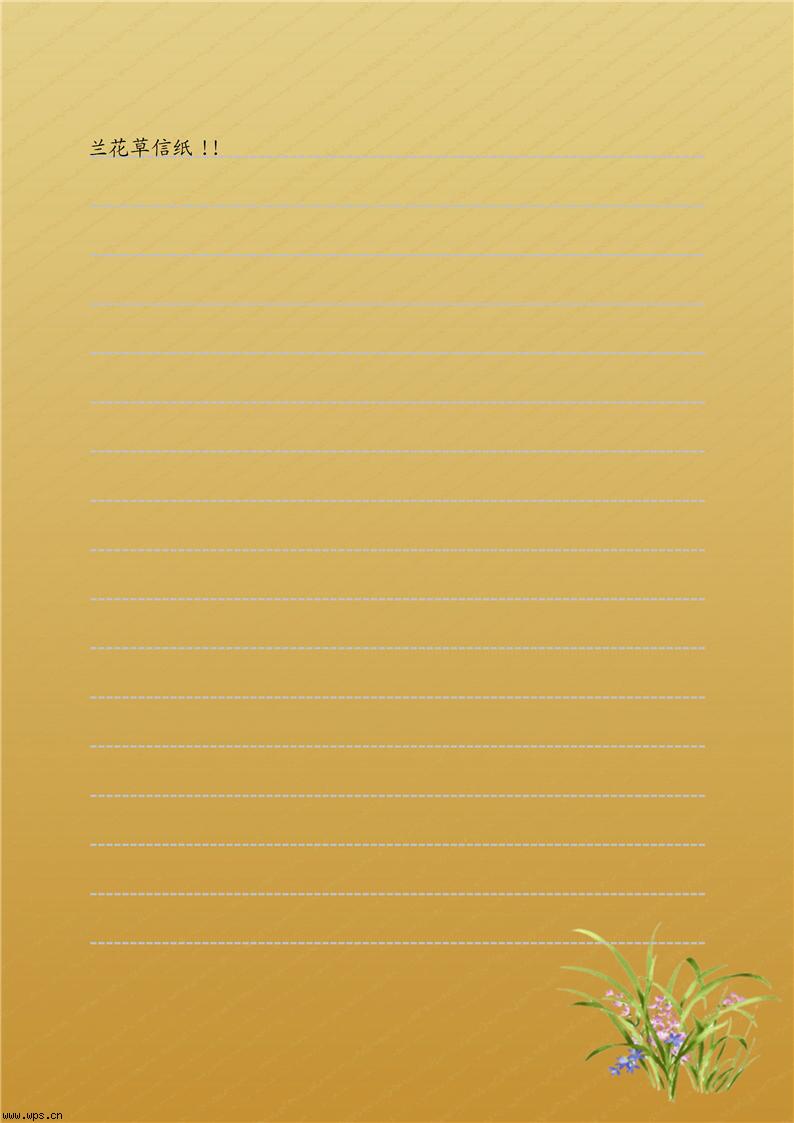 漂亮的word信纸模板; wps word封面模板; a4信纸 模板分享