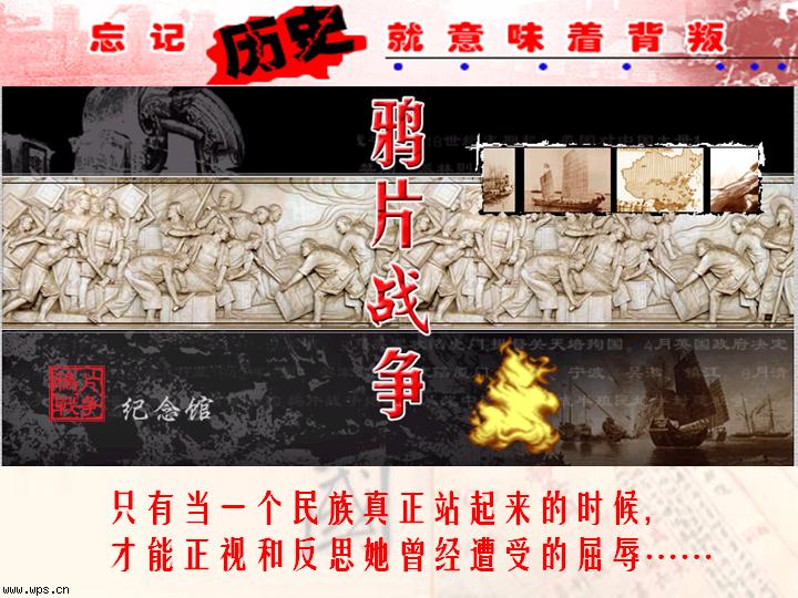 鸦片战争(高中课件)ppt模板