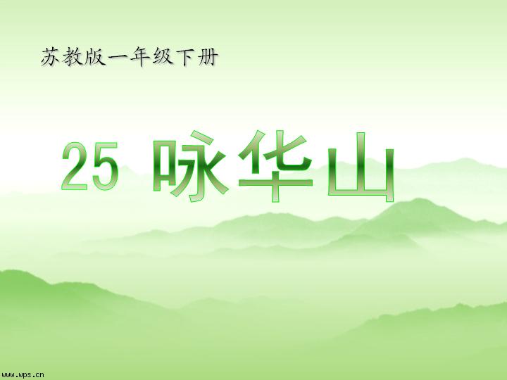 咏华山-语文课件ppt模板模板免费下载