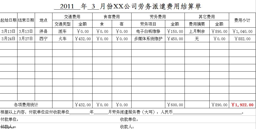 主营业务收入资产负债表