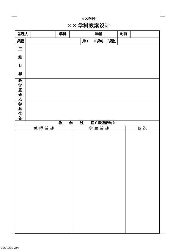 教案设计表格模板免费下载