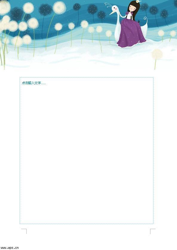 信纸模板免费下载 - wps在线模板官方网站