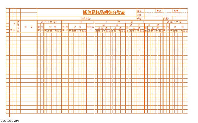 在线模板 财务报表 明细账